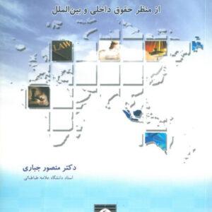 حقوق هوایی از منظر حقوق داخلی و بین المللی