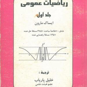 ریاضیات عمومی (جلد اول)