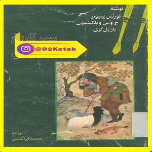 سیرتاریخ-نقاشی-ایرانی_3