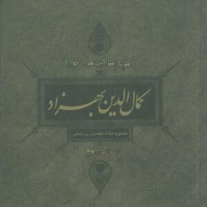 مجموعه مقالات همایش ها 1 کمال الدین بهزاد چاپ دوم